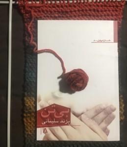 Bitan By Afraz Pub مجموعه داستان بیتن انتشارات افراز