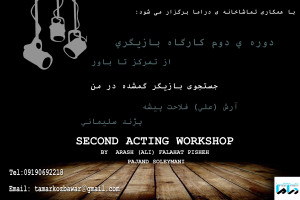 Acting workshop-finding the actor of you- by Pajand Soleymani and Arash Falahatpisheh. For more information Call the number: 09190692218 or send your CV to the below email: Tamarkozbawar@gmail.com