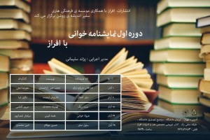 First month of play reading at Afraz bookstore, by Pajand Soleymani, you can send your request for the next months to the below email: Playreadingiran@gmail.com