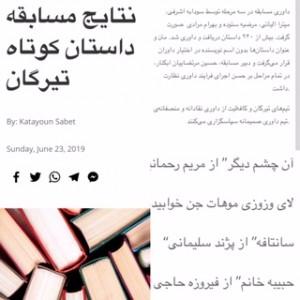 سانتافه، برندهی مسابقهی داستاننویسی تیرگان 2019 شد.